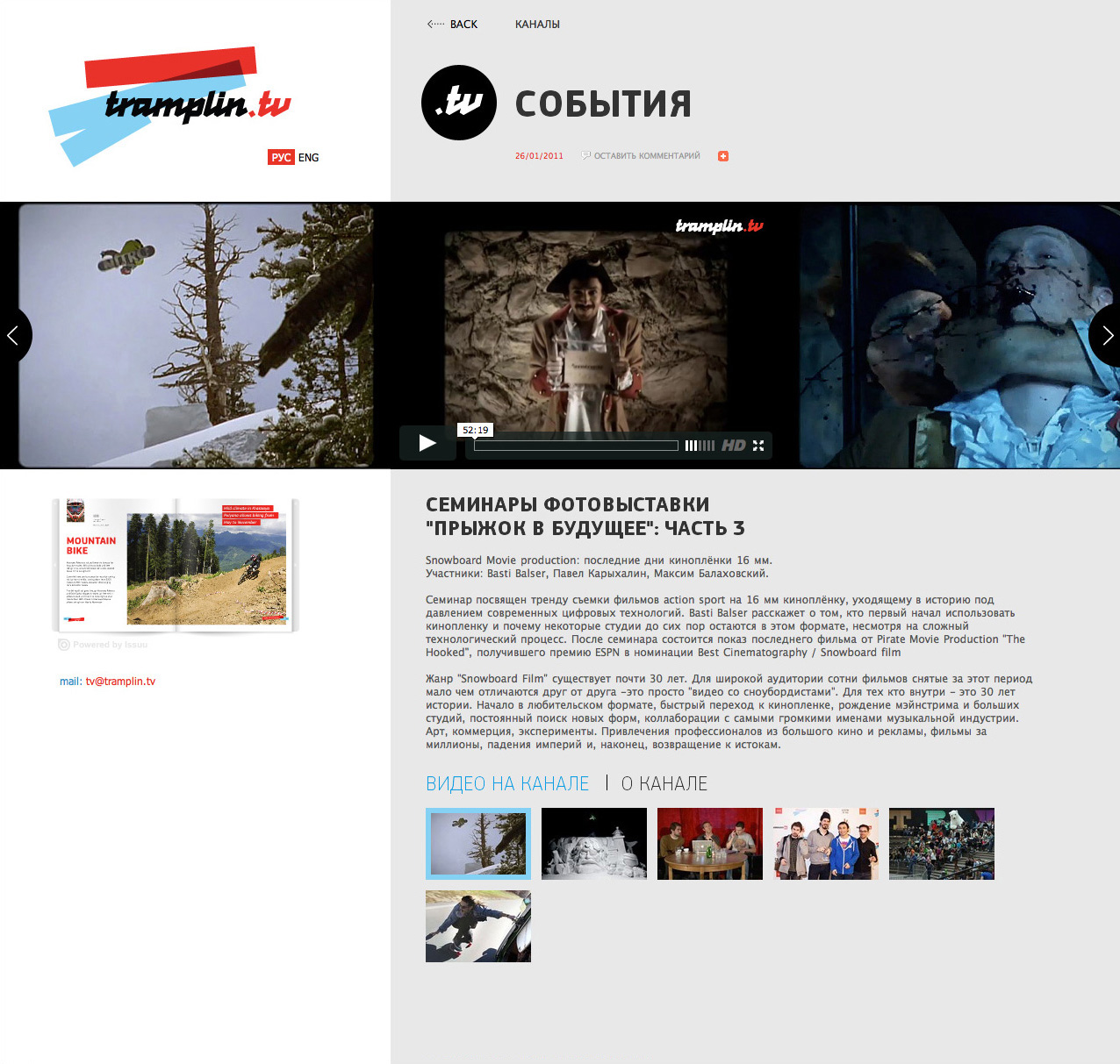 Сайт TRAMPLIN.TV